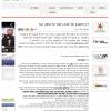 Energia News Hebrew Edition