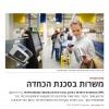 Davar Rishon (Hebrew)